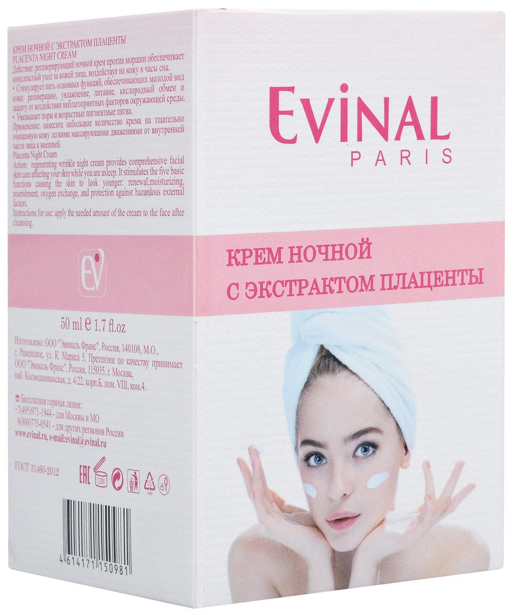 Крем Evinal с экстрактом плаценты, ночной, для сухой и нормальной кожи, 50 мл0981Регенерирующий ночной крем Evinal от морщин обеспечивает комплексный уход за кожей лица, воздействуя на нее в часы сна. Стимулирует пять основных функций, обеспечивающих молодой вид кожной поверхности: регенерацию, увлажнение, питание, кислородный обмен и защиту от воздействия неблагоприятных факторов окружающей среды. Ферменты плаценты, содержащиеся в креме нейтрализуют действие свободных радикалов, оказывающих решающее воздействие на процессы старения. Питает и увлажняет за счет высокого содержания аминокислот и гиалуроновой кислоты. Благодаря тонкой текстуре, равномерно распределяющей активные компоненты, хорошо впитывается и усваивается всеми слоями эпидермиса. Характеристики: Объем: 50 мл. Производитель: Россия. Артикул: 0981. Товар сертифицирован.