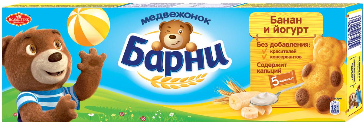 Медвежонок Барни Пирожное с бананом и йогуртом, 150 г