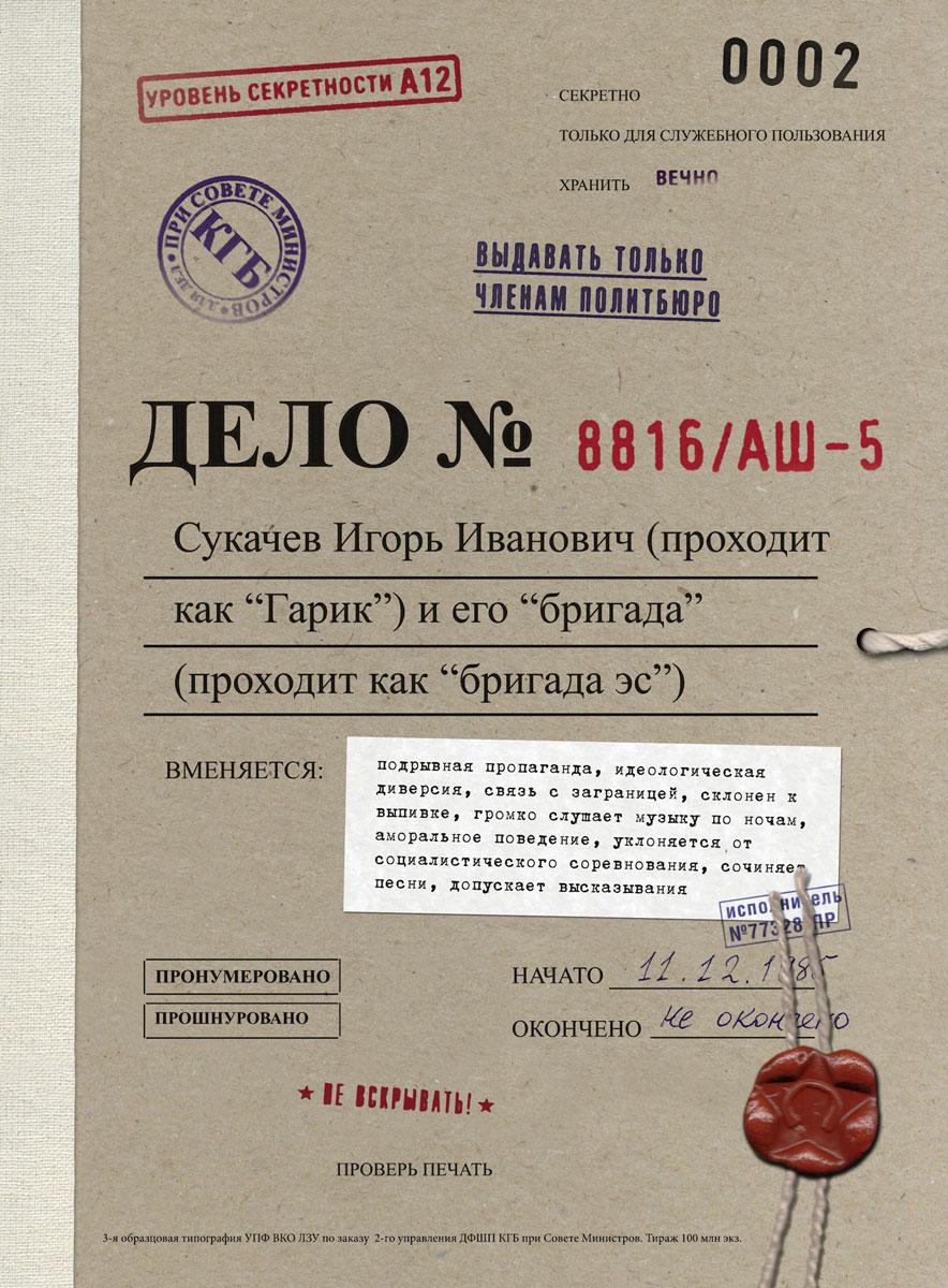 Бригада С,Игорь Сукачев С. Дело 8816/АШ-5 (9 CD + 3 DVD)