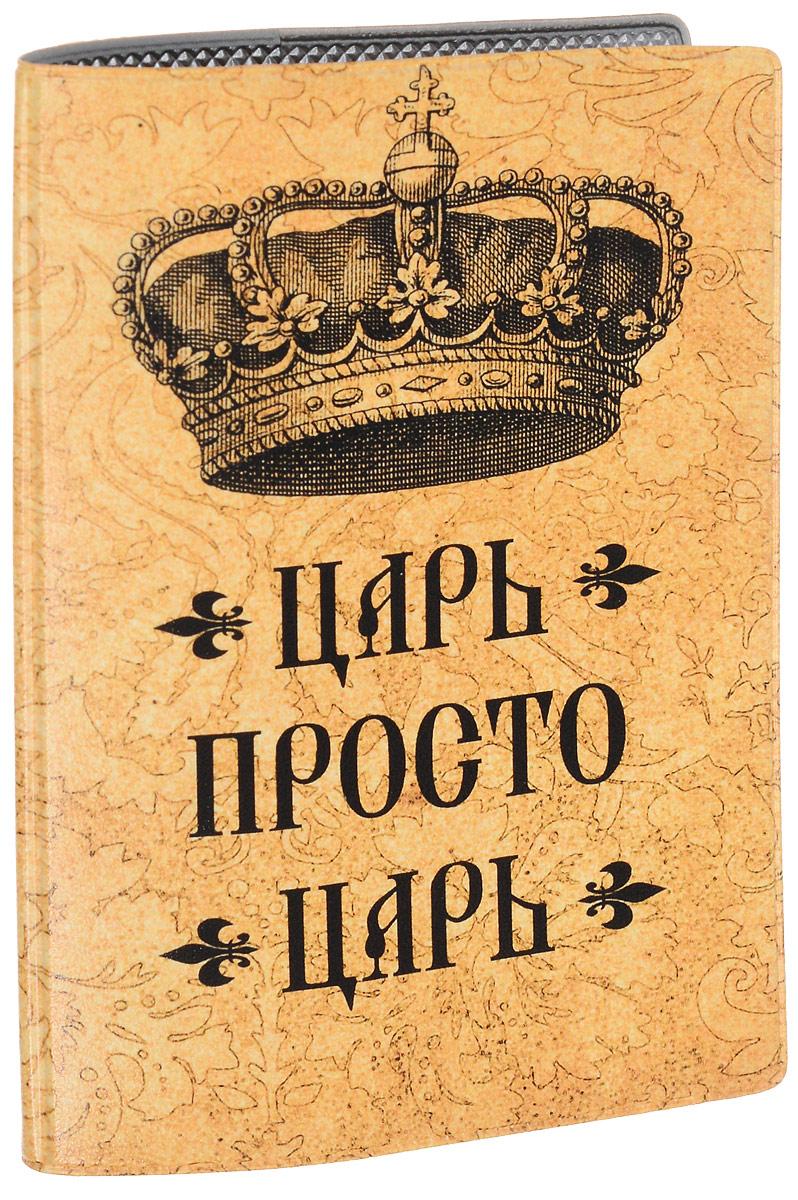 Обложка для паспорта мужская Mitya Veselkov Царь, цвет: желтый. OZAM412907035 blackОбложка для паспорта Mitya Veselkov Царь не только поможет сохранить внешний вид ваших документов и защитить их от повреждений, но и станет стильным аксессуаром, идеально подходящим вашему образу.Она выполнена из поливинилхлорида, внутри имеет два вертикальных кармашка из прозрачного пластика.Такая обложка поможет вам подчеркнуть свою индивидуальность и неповторимость!Обложка для паспорта стильного дизайна может быть достойным и оригинальным подарком.
