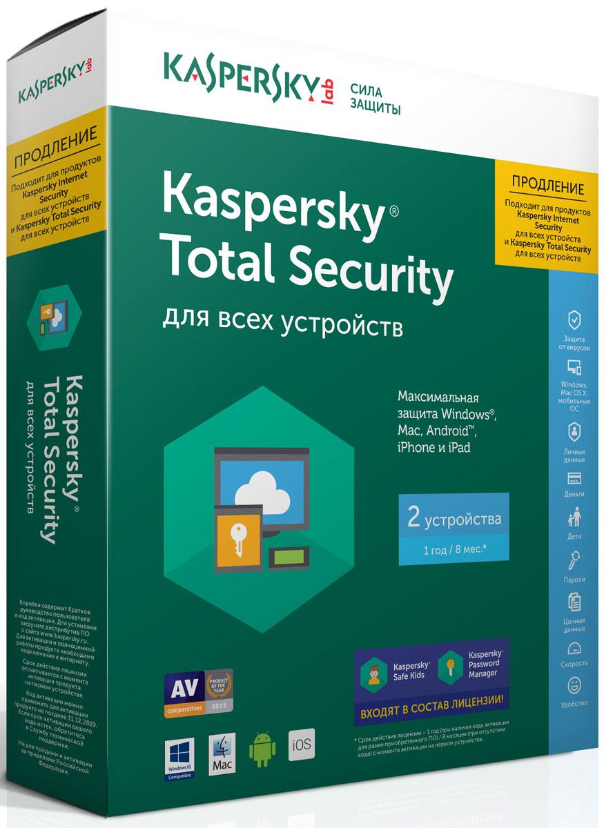 Kaspersky Total Security. Для всех устройств (на 2 ПК). Лицензия на 1 год