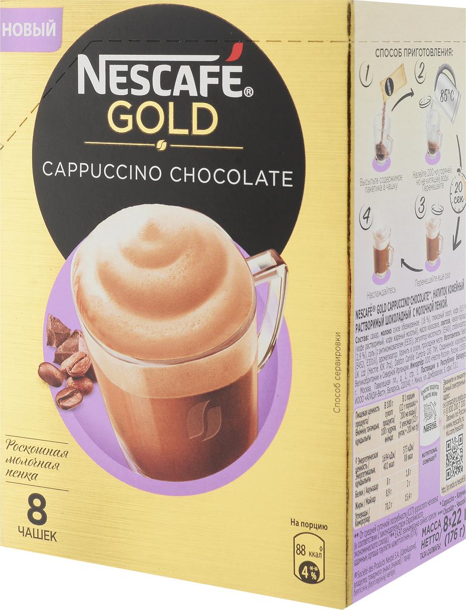 Nescafe Gold Cappuccino Chocolate Напиток кофейный растворимый шоколадный с молочной пенкой, 8 пакетиков по 22 г101246Растворимый кофейный напиток с молочной пенкой. Капучино как в кофейне!Идеальный баланс ингредиентов в оптимальных пропорциях для вкуса и пенки.Уважаемые клиенты! Обращаем ваше внимание на то, что упаковка может иметь несколько видов дизайна. Поставка осуществляется в зависимости от наличия на складе.