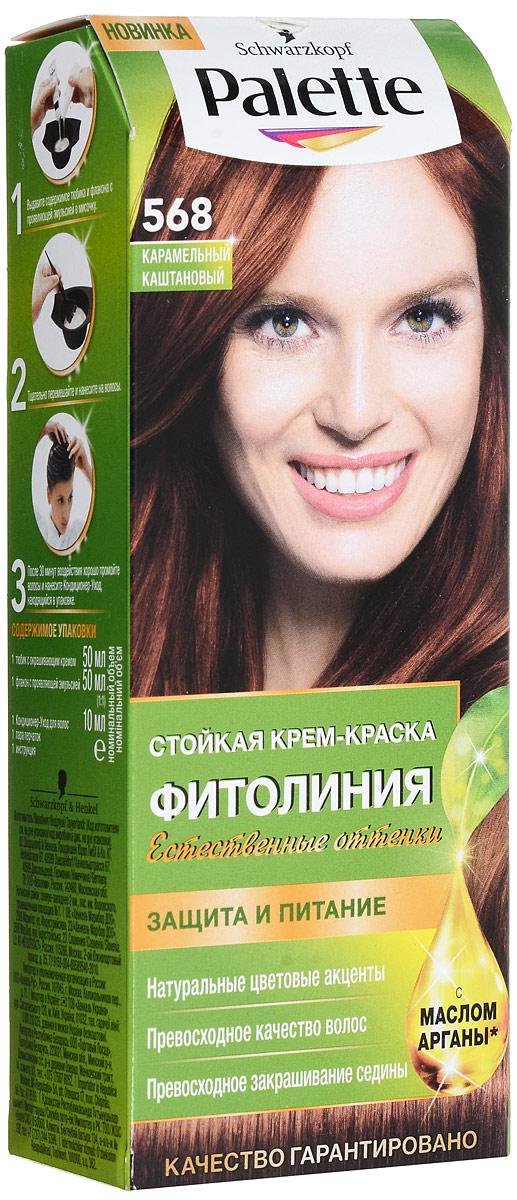 Стойкая ухаживающая крем-краска Palette Фитолиния 568. Карамельный каштановый9352548Стойкая крем-краска Palette Фитолиния благодаря специально разработанной ухаживающей формуле цвет + увлажнение с Алоэ Вера заботится о волосах, удерживая влагу внутри волос во время окрашивания - для яркого, стойкого и здорового блеска волос. Надежное закрашивание седины гарантировано.Дополнительный уход после окрашивания - маска Питание и блеск, которая придаст волосам роскошный блеск.Таким образом, Palette Фитолиния защищает ваши волосы от повреждений, заботясь о них во время и после окрашивания.Palette Фитолиния откроет для вас великолепные оттенки, полные здорового сияния. Palette Фитолиния - серия красок, которой доверяют миллионы женщин. Характеристики: Номер краски:568. Цвет:карамельный каштановый. Степень стойкости: 3 (обеспечивает стойкое окрашивание). Объем тюбика с ухаживающим окрашивающим кремом: 50 мл. Объем пакетика с проявляющей эмульсией:25 мл х 2. Объем саше с ухаживающей маской Питание и блеск:10 мл. Производитель: Словения.В комплекте: 1 тюбик с окрашивающим кремом, 2 пакетика с проявляющей эмульсией, 1 саше с ухаживающей маской, 1 пара перчаток, инструкция по применению. Товар сертифицирован.Внимание! Продукт может вызвать аллергическую реакцию, которая в редких случаях может нанести серьезный вред вашему здоровью. Проконсультируйтесь с врачом-специалистом передприменениемлюбых окрашивающих средств.