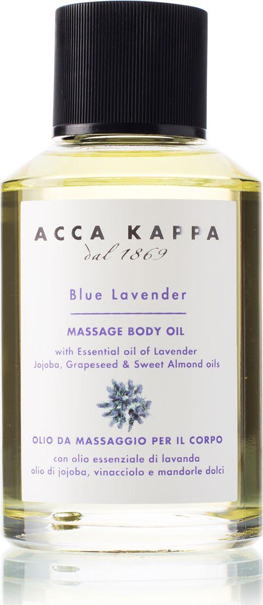 Acca Kappa Масло массажное для тела Голубая Лаванда 125 млFS-00610Массажное масло для тела с эфирным маслом лаванды, и маслами жожоба, виноградных косточек и миндальным. Богатое сочетание прекрасных натуральных масел, которые регенерируют, очищают и помогают восстановить чувство благополучия и равновесия в конце долгого дня.