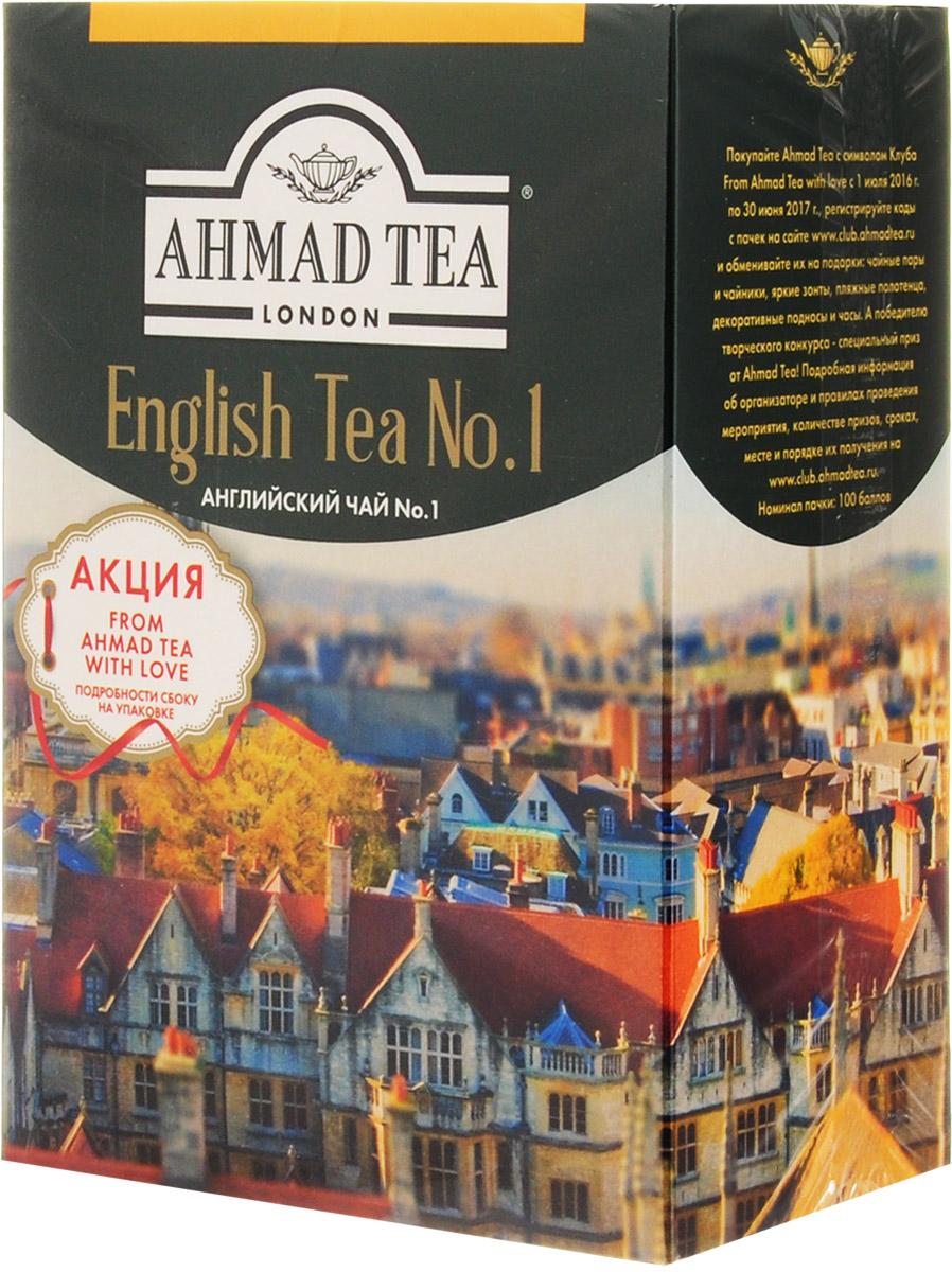 Ahmad Tea English Tea No.1 черный чай, 200 г0120710Чашка чая Ahmad Tea English Tea No.1 делает общение добрым и приятным. Смесь эксклюзивных сортов черного чая с легким ароматом бергамота в совершенном исполнении Ahmad Tea. Прекрасный чай для любого времени дня. Идеальное сочетание мягкого вкуса, аромата, цвета и крепости.Уважаемые клиенты! Обращаем ваше внимание на то, что упаковка может иметь несколько видов дизайна. Поставка осуществляется в зависимости от наличия на складе.