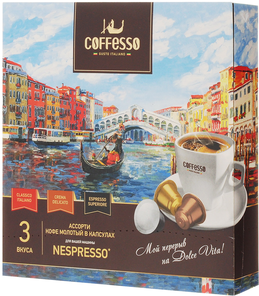 Coffesso Art Box кофе в капсулах, 9 шт100255Кофе-капсулы в подарочном наборе - это ассорти из трех блендов, трех самых популярных вкусов Италии: Espresso Superiore -восхитительный бленд 100% отборной арабики темной обжарки из Восточной Африки, раскрывается плотной текстурой, крепким, бархатистым вкусом и насыщенным богатым ароматом с легким оттенком шоколада; Crema Delicato - благодаря средней обжарке отборной 100% арабики, приобретает легкую текстуру, деликатный, шелковистый вкус и яркий мягкий благородный аромат с уловимыми фруктовыми нотами; Classico Italiano - гармоничное сочетание отборной 100% арабики из разных стран и средней обжарки придают кофе сбалансированный классический вкус и насыщенный, богатый аромат с легкими карамельными нотками.Ярких и незабываемых минут удовольствий вам с чашечкой любимого эспрессо!