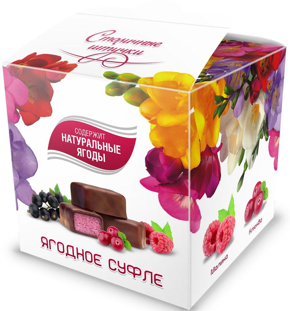 Столичные штучки Конфеты глазированные Ягодное суфле, 100 гирэ006Глазированные конфеты Столичные штучки Ягодное суфле способны дать заряд хорошего настроения. Воздушное суфле с натуральными ягодами малины, клюквы и черной смородины в шоколадной глазури. Позвольте себе полакомиться от души и разделите это удовольствие с родными и близкими.