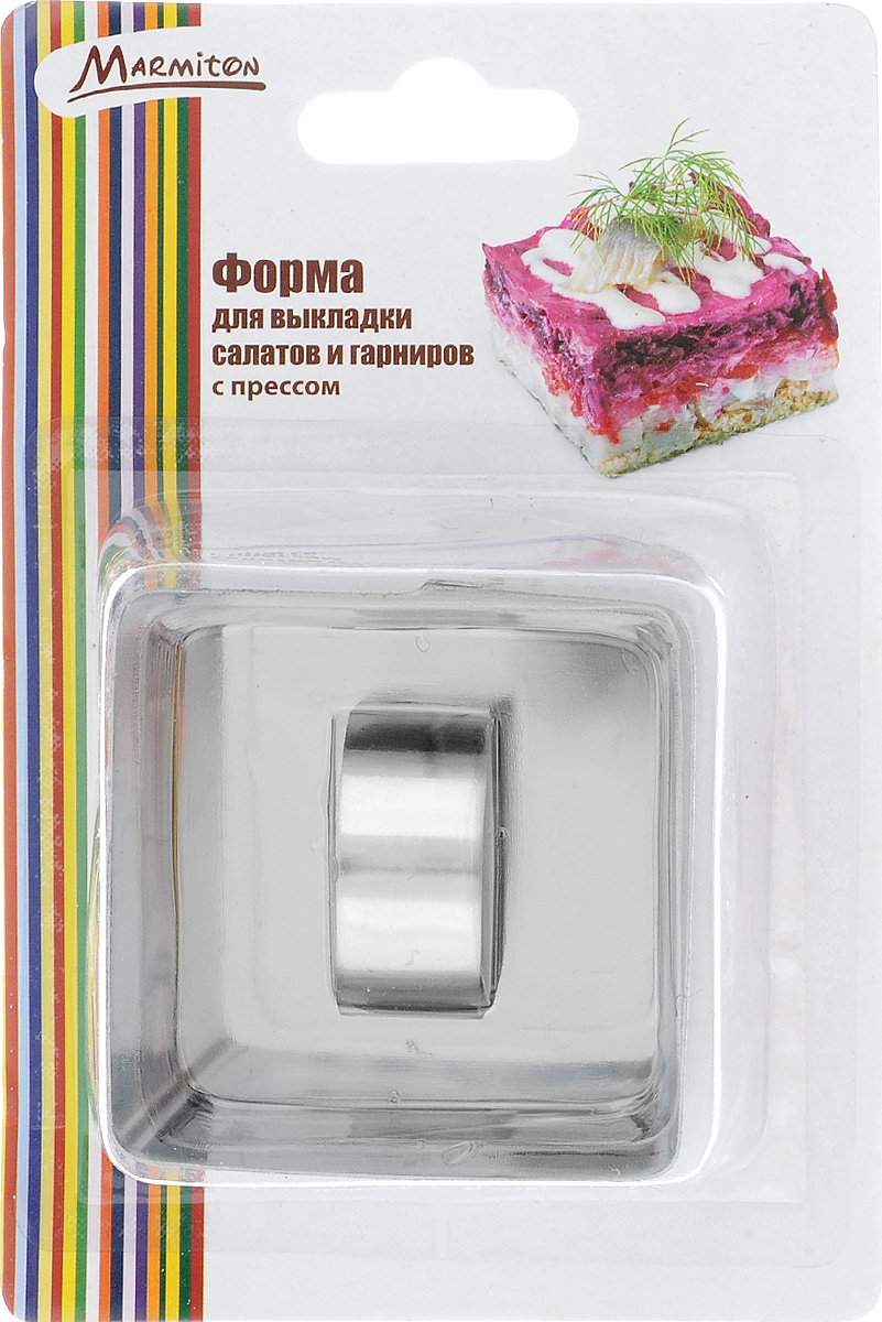 Форма для выкладки салатов и гарниров Marmiton, с прессом, квадратная, 6 х 6 х 4 см224773Форма для выкладки салатов и гарниров Marmiton изготовлена из нержавеющей стали. Изделие предназначено для декорирования блюд. С помощью формочки можно придать правильную форму салату, гарниру, яичнице или омлету, вырезать идеальные фигуры из теста. Просто выложите в формочку продукт и придавите его прессом. Аккуратно снимите формочку, придерживая пресс. Любая хозяйка сможет почувствовать себя шеф-поваром и удивить гостей не только вкусным блюдом, но и его красивой правильной подачей.