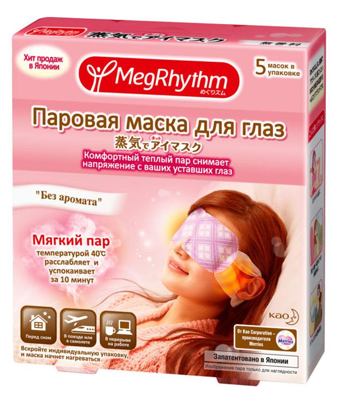 MegRhythm Паровая маска для глаз (Без запаха) 5 шт72523WDСнимите напряжение с ваших уставших глаз с помощью паровой маски. Теплый пар температурой около 40 С в течение 10 минут мягко окутывает глаза. * В процессе использования пар невидим, но его эффект можно почувствовать по увлажнению кожи вокруг глаз после завершения процедуры. SPA - процедура на основесогревающего пара успокоит, снимет напряжение,и ваши отдохнувшие глаза снова засияют. Ультратонкий, идеально прилегающий к коже материал. Удобные ушные петли позволяют использовать маску в любом положении. Маска начинает нагреваться сразу после вскрытия что делает ее удобной для использования в любой ситуации. Гигиеническая одноразовая маска удобна в использовании.