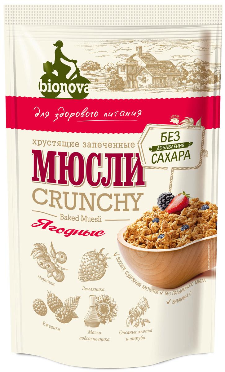 Bionova мюсли хрустящие запеченные Ягодные, 400 г0120710Bionova - это хрустящие запеченные мюсли без добавления сахара и пальмового масла, которые содержат цельные орехи, фрукты и ягоды, а также природное пищевое волокно - клетчатку.