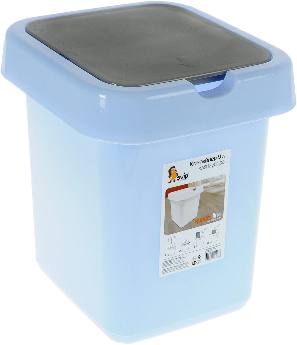 Контейнер для мусора Svip Квадра, цвет: голубой, серый, 9 л900685Мусорный контейнер Svip Квадра поможет поддержать порядок и чистоту на кухне, в туалетной комнате или в офисе. Изделие, выполненное из полипропилена, не боится ударов и долгих лет использования. Изделие оснащено крышкой с двойным механизмом открывания, что обеспечивает максимально удобное использование: откидной крышкой можно воспользоваться при выбрасывании большого мусора, крышкой-маятником - для мусора меньшего объема. Скрытые борта в корпусе изделия для аккуратного использования одноразовых пакетов и сохранения эстетики изделия. Съемная верхняя часть контейнера обеспечивает удобство извлечения накопившегося мусора. Эстетика изделия превращает необходимый предмет кухни или туалетной комнаты в стильное дополнение к интерьеру. Его легкость и прочность оптимально решают проблему сбора мусора.