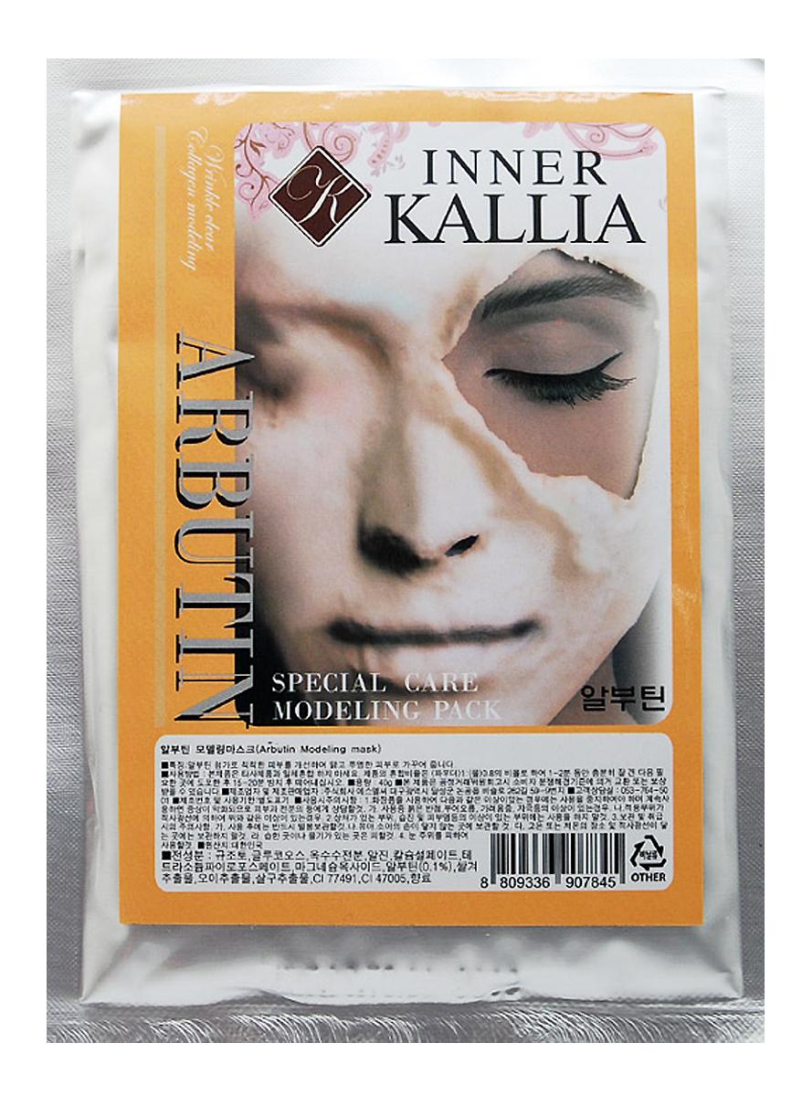 Inner Kallia Альгинатная маска с Арбутином против пигментации 40 гр7007Уникальный продукт для качественного домашнего ухода. Повышает эффективность нанесенных под маску средств. В зависимости от типа маски и средства, нанесенного под нее, очищает или увлажняет, тонизирует или питает кожу. Обладает выраженным омолаживающим, увлажняющим и питательным эффектом.Arbutin-оказывает отбеливающее действие, выравнивает цвет кожи и предотвращает возникновение пигментации. Такой эффект достигается за счет способности арбутина блокировать выработку меланина. Уменьшение количества этого пигмента также снижает восприимчивость кожи к ультрафиолетовому излучению.
