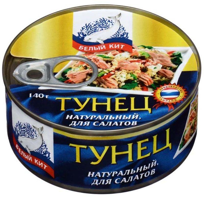 Белый кит тунец для салатов, 140 г0120710Продукция изготавливается в Таиланде из охлажденного сырья. На заводе внедрена система контроля каждого этапа производства в соответствии с принципами ХАССП.