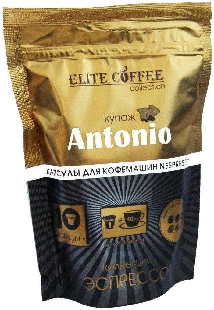 Elite Coffee Collection Antoniо Кофе в капсулах, 10 шт0120710Смесь лучших сортов 100% арабики из Бразилии и Африки. Обладает мягким пикантным сбалансированным вкусом, насыщенным бархатистым ароматом и густой пенкой. Смесь создана признанными специалистами из Италии.