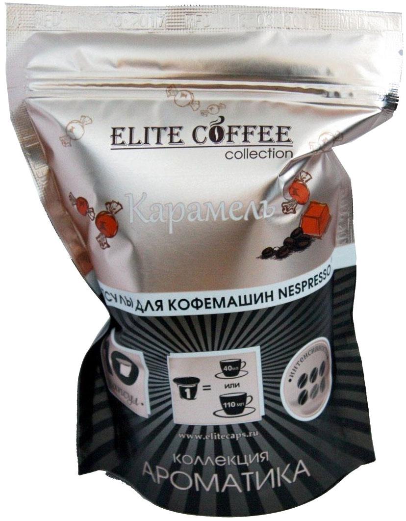 Elite Coffee Collection Карамель кофе в капсулах, 10 шт0120710Восхитительный карамельный аромат, дополненный нежными легкими нотками ванили. 100% Арабика.