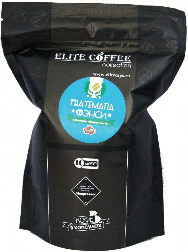 Elite Coffee Collection Гватемала Фенси Кофе в капсулах, 10 шт0120710Гватемала - один из ярких представителей мягких арабик (milds), растущих в Центральной Америке. Ее легко отличить в чашке по сильному шоколадному оттенку и сладкой апельсиновой кислинке. 100% Арабика.