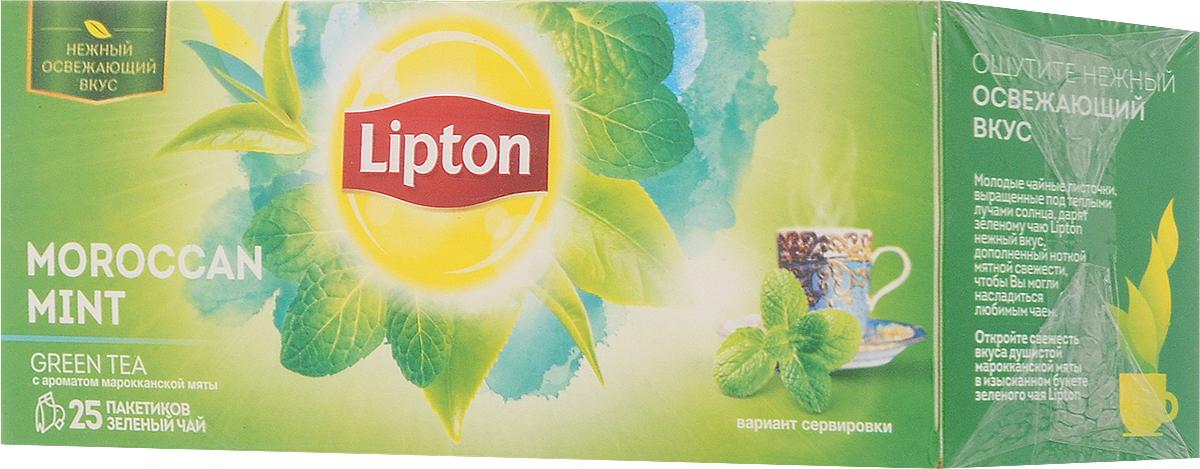 Lipton Moroccan Mint зеленый чай в пакетиках, 25 шт0120710Молодые чайные листочки, выращенные под теплыми лучами солнца, дарят зеленому чаю Lipton Moroccan Mint нежный вкус, дополненный ноткой мятной свежести, чтобы вы могли насладиться любимым чаем в каждой чашке. Откройте свежесть вкуса душистой марокканской мяты в изысканном букете зеленого чая Lipton.r>Зеленый чай является источником флавоноидов - природных соединений, которые вырабатываются растениями. Флавоноиды способствуют улучшению обменных процессов и повышению жизненного тонуса.Уважаемые клиенты! Обращаем ваше внимание на то, что упаковка может иметь несколько видов дизайна. Поставка осуществляется в зависимости от наличия на складе.
