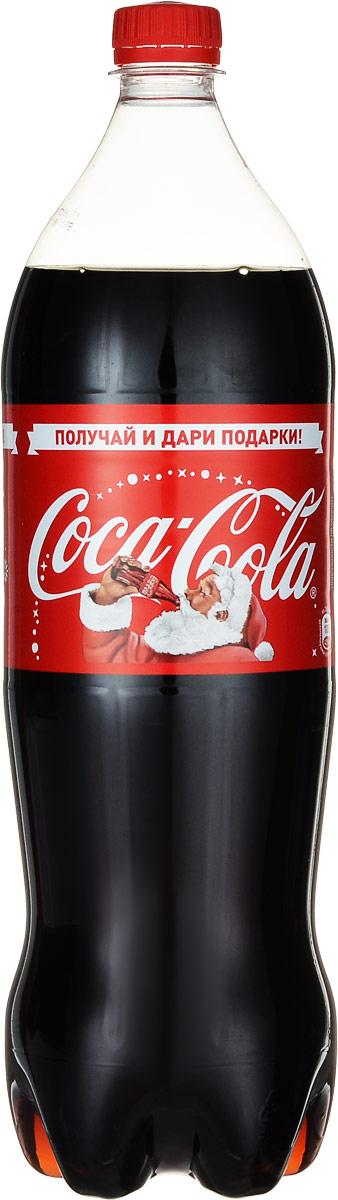 Coca-Cola напиток сильногазированный, 1,5 л5602Кока-Кола - самый популярный напиток за всю историю компании Coca-Cola, был придуман аптекарем Доктором Джоном Пэмбертоном в Атланте, штат Джорджия в 8 мая 1886 года. Никто не помнит, каким образом сироп доктора Пэмбертона смешался с газированной водой, но новый прохладительный напиток был сразу признан одновременно вкусным и освежающим. Формула Coca-Cola - один из самых тщательно оберегаемых коммерческих секретов всех времен и народов.Уважаемые клиенты! Обращаем ваше внимание на то, что упаковка может иметь несколько видов дизайна. Поставка осуществляется в зависимости от наличия на складе.Уважаемые клиенты! Обращаем ваше внимание, что полный перечень состава продукта представлен на дополнительном изображении.