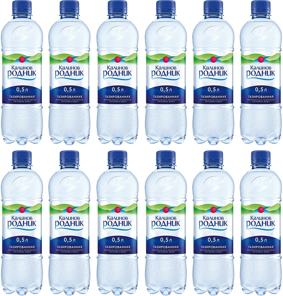 Калинов Родник минеральная питьевая газированная вода, 12 шт по 0,5 л0120710Чистая от природы и бережно сохраненная на современном производстве минеральная артезианская вода Калинов Родник – бесспорный эталон качества. Калинов родник - это удобная в использовании, по-настоящему вкусная и полезная вода. Пейте и получайте удовольствие!