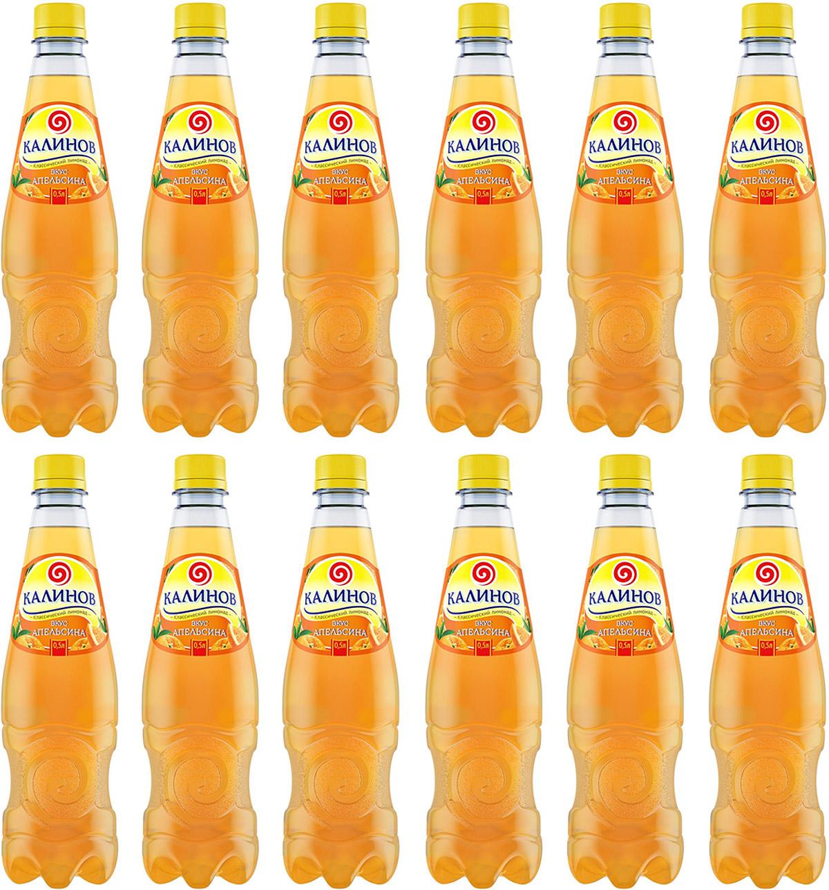 Калинов Лимонад Апельсин, 12 шт по 0,5 л0120710Классические лимонады на основе артезианской воды Калинов Родник производятся на высококачественном вкусо-ароматическом сырье и обладают ярко выраженными прохладительными свойствами. Для приготовления лимонадов Калинов используются классические рецептуры, соответствующие требованиям ГОСТа. Благодаря пониженному содержанию сахара все напитки серии являются низкокалорийными. Они производятся без применения цикламатов и сахарина, что значительно усиливает их диетические свойства.