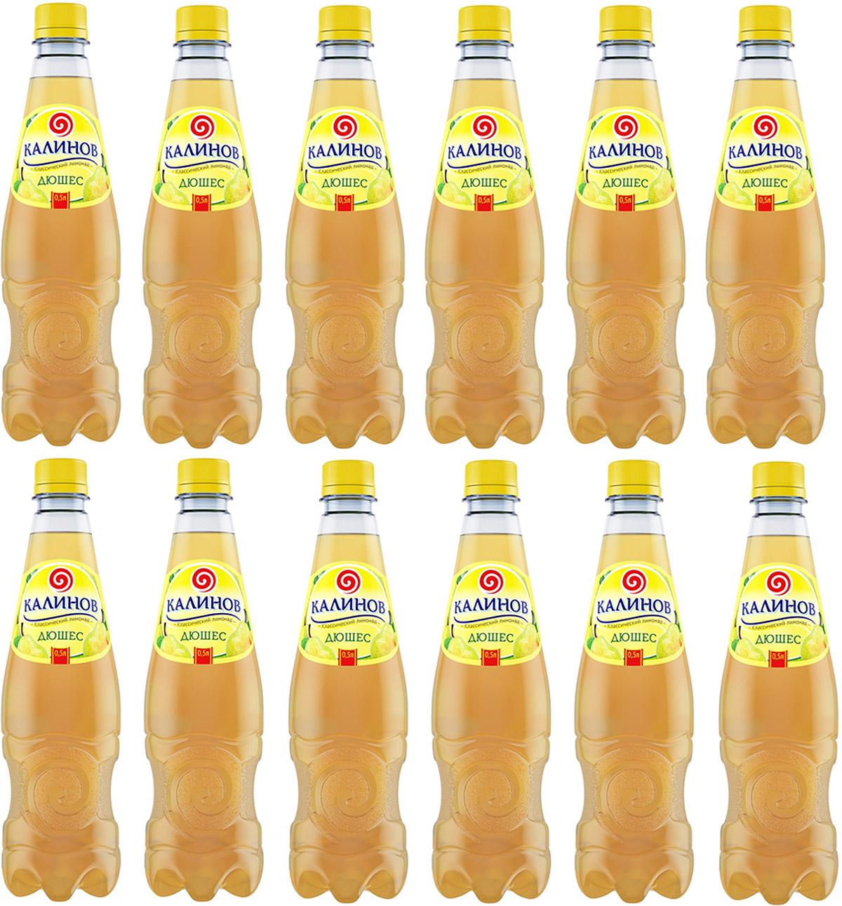 Калинов Лимонад Дюшес, 12 шт по 0,5 л0120710Классические лимонады на основе артезианской воды Калинов Родник производятся на высококачественном вкусо-ароматическом сырье и обладают ярко выраженными прохладительными свойствами. Для приготовления лимонадов Калинов используются классические рецептуры, соответствующие требованиям ГОСТа. Благодаря пониженному содержанию сахара все напитки серии являются низкокалорийными. Они производятся без применения цикламатов и сахарина, что значительно усиливает их диетические свойства.