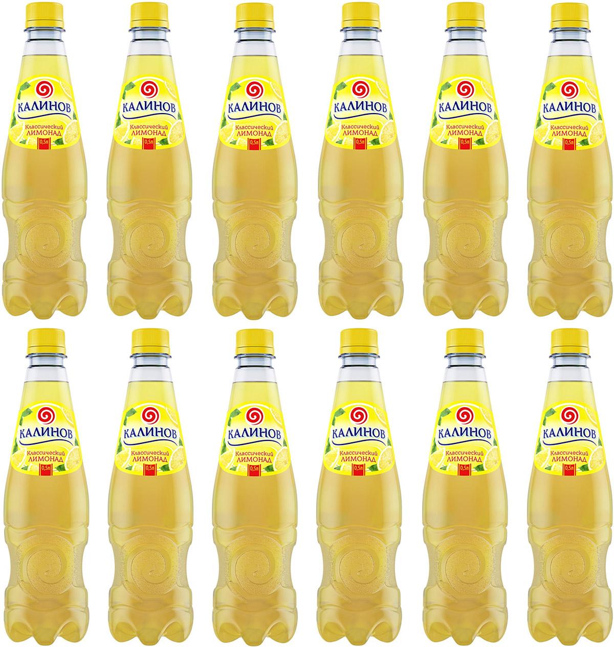 Калинов Лимонад классический, 12 шт по 0,5 л4607050693617Классические лимонады на основе артезианской воды Калинов Родник производятся на высококачественном вкусо-ароматическом сырье и обладают ярко выраженными прохладительными свойствами. Для приготовления лимонадов Калинов используются классические рецептуры, соответствующие требованиям ГОСТа. Благодаря пониженному содержанию сахара все напитки серии являются низкокалорийными. Они производятся без применения цикламатов и сахарина, что значительно усиливает их диетические свойства.