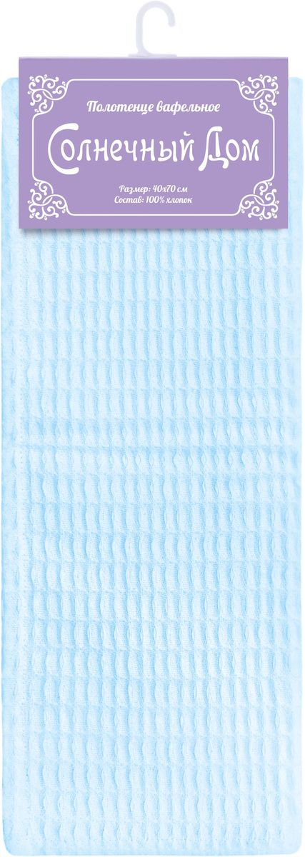 Полотенце вафельное Солнечный дом, 40 х 70 см, цвет: голубой07801-100Вафельное полотенце Солнечный дом изготовлено из натурального хлопка, идеально дополнитинтерьер вашей кухни и создаст атмосферу уюта и комфорта.Изделие выполнено из натурального материала, поэтому являются экологически чистыми.Высочайшее качество материала гарантирует безопасность не только взрослых, но и самых маленькихчленов семьи. Современный декоративный текстиль для дома должен быть экологически чистым продуктом иотличаться ярким и современным дизайном.Материал: 100% хлопок.Размер полотенца: 40 см х 70 см.