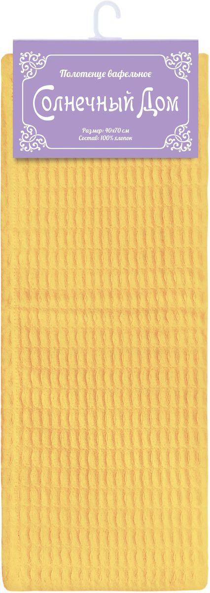 Полотенце вафельное Солнечный дом, 40 х 70 см, цвет: оранжевыйVT-1520(SR)Вафельное полотенце Солнечный дом изготовлено из натурального хлопка, идеально дополнитинтерьер вашей кухни и создаст атмосферу уюта и комфорта.Изделие выполнено из натурального материала, поэтому являются экологически чистыми.Высочайшее качество материала гарантирует безопасность не только взрослых, но и самых маленькихчленов семьи. Современный декоративный текстиль для дома должен быть экологически чистым продуктом иотличаться ярким и современным дизайном.Материал: 100% хлопок.Размер полотенца: 40 см х 70 см.