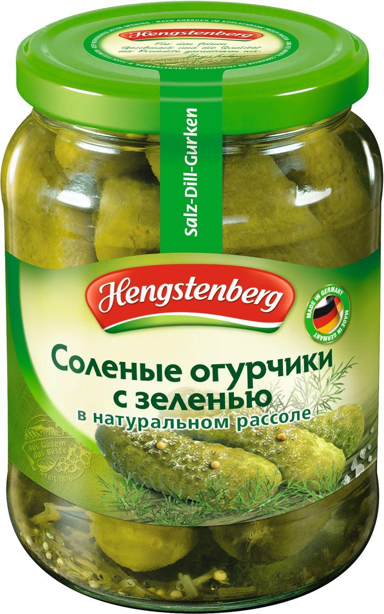 Hengstenberg Огурцы соленые, 720 мл0120710Огурцы соленые с зеленью.