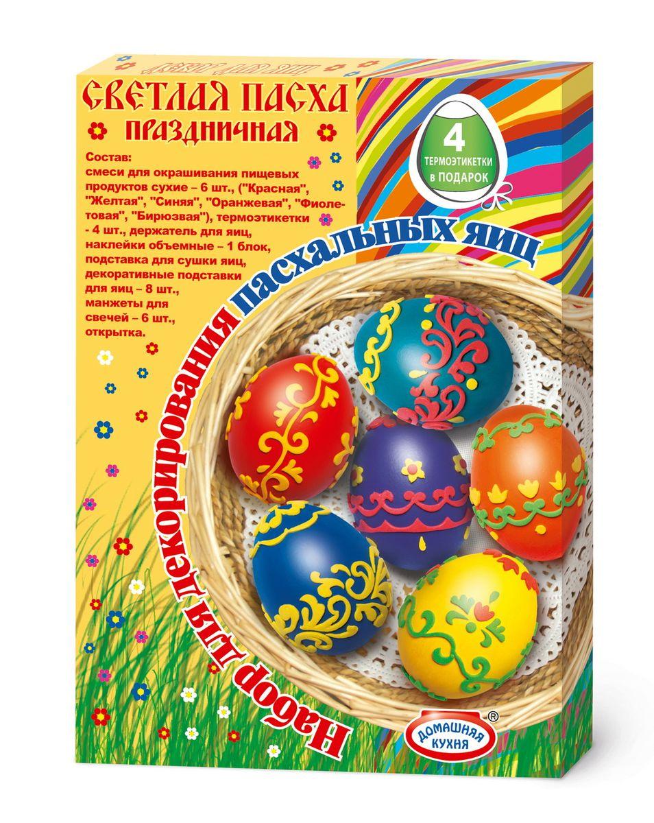Набор для декорирования яиц Домашняя кухня Ассорти. hk10401115510Ассорти наборов для декорирования пасхальных яиц. В каждый набор входят: - сухие смеси для окрашивания пищевых продуктов - 6 шт (красная, желтая, синяя, оранжевая, фиолетовая, бирюзовая);- термоэтикетки - 4 шт; - держатель для яиц; - подставки для яиц - 8 шт; - объемные наклейки - 3 листа; - открытка - 1 шт; - инструкция.