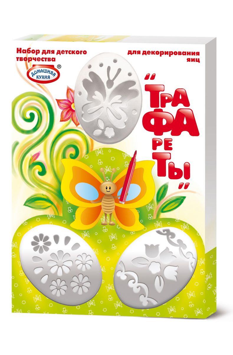Набор для декорирования яиц Домашняя кухня Ассорти. hk21476_30841/30842/30843FS-91909Ассорти наборов для детского творчества. В каждый набор входят: трафареты - 3 шт, фломастеры - 6 цветов (розовый, оранжевый, красный, синий, зеленый, черный), смеси для окрашивания пищевых продуктов сухие - 6 шт (красная,желтая, синяя,оранжевая, фиолетовая, бирюзовая). Размер упаковки 13х18 см.