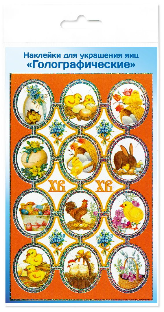 Наклейки для украшения яиц Домашняя кухня Голография, размер листа 9 х 15 см. hk2952694672Наклейки для украшения яиц голографические, размер листа 9х15 см