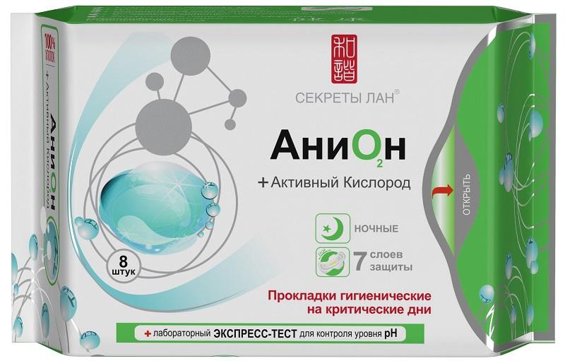 Секреты Лан Прокладки Анион + О2, ночные, на критические дни 8шт5010777139655Секреты Лан Прокладки Анион + О2, ночные, на критические дни 8шт имеют анионовый слой, который дает надежную защиту от проникновения вирусов и бактерий. Активный кислород обеспечивает воздухопроницаемость и хорошую циркуляцию воздуха. Основные преимущества: • Антибактериальное действие. • Устранение неприятных запахов. • Профилактика воспалений. • Гипоаллергенность. • Отсутствие «парникового эффекта». • 7 слоев защиты: 1 слой - Тонкий нетканый хлопковый слой 2 слой – Анионовый слой с турмалином 3 слой – Распределение выделений 4 слой - Впитывающий материал (суперасорбент) 5 слой – Предупреждение протекания 6 слой – Удержание и сохранение выделений 7 слой – «Дышащая» основа, не пропускающая влагу. В каждой упаковке - лабораторный экспресс-тест для контроля pH - уровня микрофлоры, который позволит женщине в домашних условиях выявить воспалительные процессы или убедиться в их отсутствии.