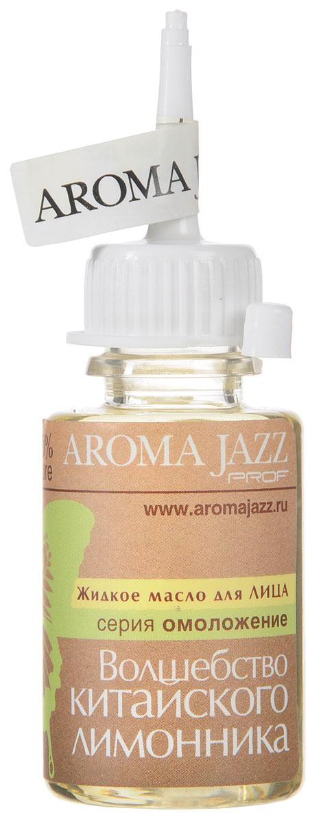 Aroma Jazz Масло жидкое для лица Волшебство китайского лимонника, 25 мл0201Действие: глубоко питает и омолаживает зрелую кожу, повышает антибактериальный барьер, разглаживает морщины. Обладает сильным тонизирующим действием, что позволяет ускорить обновление клеток, заживление ран и язв. Противопоказания: аллергическая реакция на составляющие компоненты. Срок хранения: 24 месяца. После вскрытия упаковки рекомендуется использование помпы, использовать в течение 6 месяцев. Не рекомендуется снимать помпу до завершения использования.