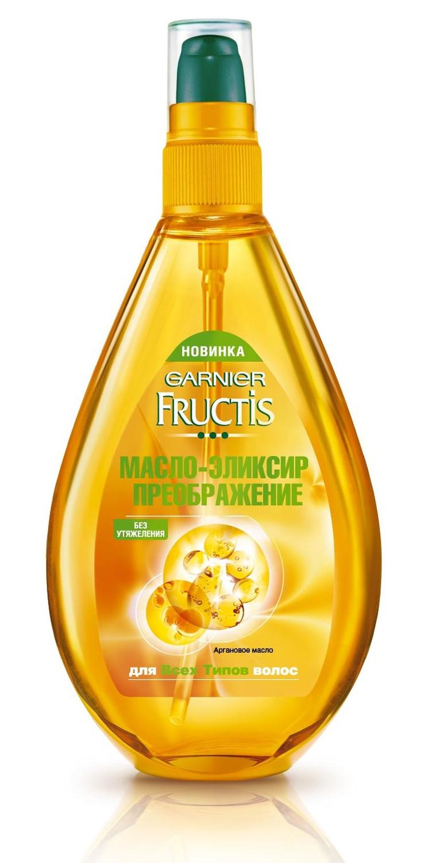 Garnier Fructis Масло-эликсир для волос Фруктис, Тройное Восстановление, для всех типов волос, 150 мл, с Аргановым масломFS-00897Масло-эликсир Преображение для всех типов волос. Легкая, не утяжеляющая волосы формула с аргановым маслом, быстро впитываясь, обволакивает и мгновенно питает каждый волос. Блестящие и мягкие на ощупь, Ваши волосы мгновенно преображены и сияют здоровьем. Многофункциональное применение.
