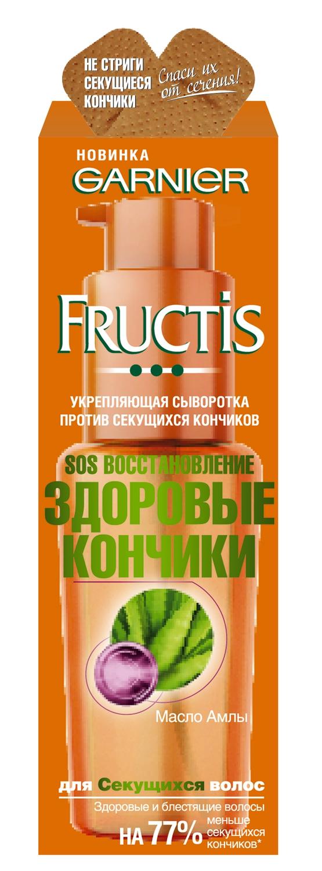 Garnier Fructis Сыворотка для волос Фруктис, SOS Восстановление , укрепляющая, 50 мл, с Керафилом и Маслом АмлыMP59.4DУкрепляющая сыворотка, обогащенная Маслом крыжовника Амлы устраняет сечение. Кончики выглядят здоровыми как сразу после стрижки. Формула с эффектом лейкопластыря для волос запечатывает поврежденные чешуйки на поверхности волоса и запаивает секущиеся кончики. Результат: волосы спасены от секущихся кончиков. Блестящие волосы, выглядят здоровыми. На 77% меньше секущихся кончиков.