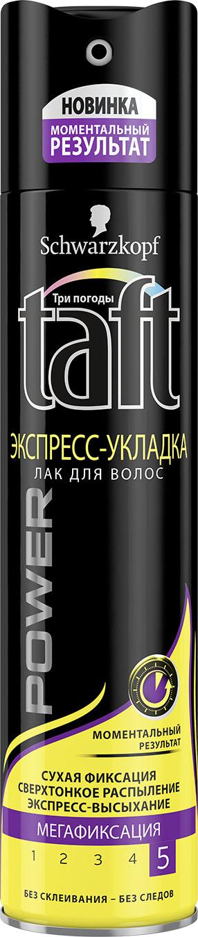 Taft Лак для волос Power Экспресс-Укладка мегафиксация 225млMP59.4DСухая фиксация - сверхтонкое распыление - экспресс-высыхание - мегафиксация