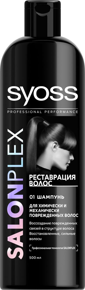 Syoss Salonplex Реставрация волос шампунь для химически и механически поврежденных волос 500 мл09034370Профессиональная технология Salonplex специальносоздана для волос, поврежденных при окрашивании,обесцвечивании, выпрямлении и завивке: - Воссоздает миллионы поврежденных связей вструктуре волоса*. - Защищает волокно волоса от химических, термических и механических факторов*при регулярном применении