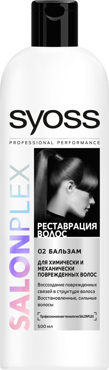Syoss Salonplex Реставрация волос бальзам для химически и механически поврежденных волос 500 мл09034371Профессиональная технология Salonplex специальносоздана для волос, поврежденных при окрашивании,обесцвечивании, выпрямлении и завивке: - Воссоздает миллионы поврежденных связей вструктуре волоса*. - Защищает волокно волоса от химических, термических и механических факторов*при регулярном применении