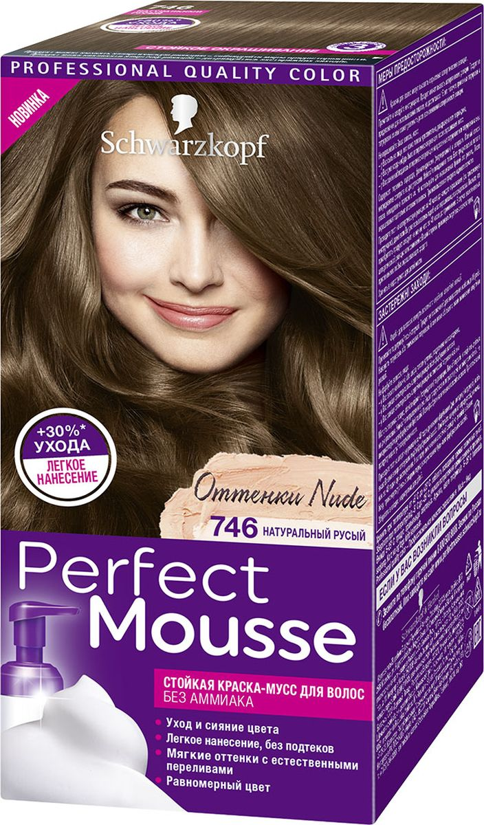 Perfect Mousse Краска для волос 746 Натуральный Русый 92,5 мл093536511ПРИДАЙТЕ ВОЛОСАМ ИНТЕНСИВНЫЙ ГЛЯНЦЕВЫЙ БЛЕСК!100% стойкости, 0% аммиака, на 30% больше ухода*Хотите окрасить волосы без лишних усилий? Попробуйте самый простой способ! Легкое дозирование и равномерное нанесение без подтеков благодаря удобному флакону-аппликатору и насыщенной текстуре мусса. С Perfect Mousse добиться идеального цвета невероятно легко!* по сравнению с волосами, необработанными кондиционером
