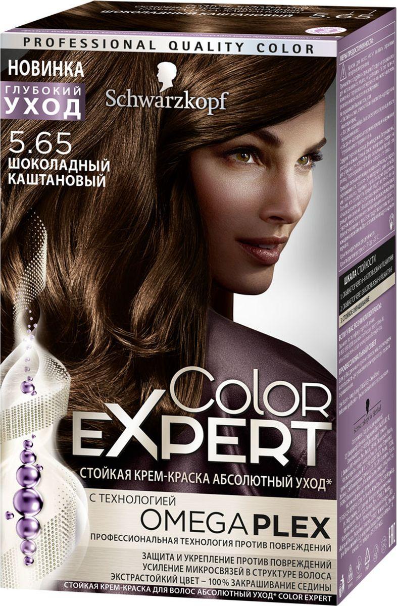 Color Expert Краска для волос 5.65 Шоколадный каштановый167 мл09342750Стойка крем-краска COLOR EXPERT c профессиональной технологией против повреждений OmegaPLEX. Революционная технология OMEGAPLEX защищает и усиливает микросвязи в структуре волоса, препятствуя ломкости волос во время и после окрашивания. Волосы становятся до 90% менее ломкими, приобретая здоровое сияние и экстрастойкий насыщенный цвет без седины.