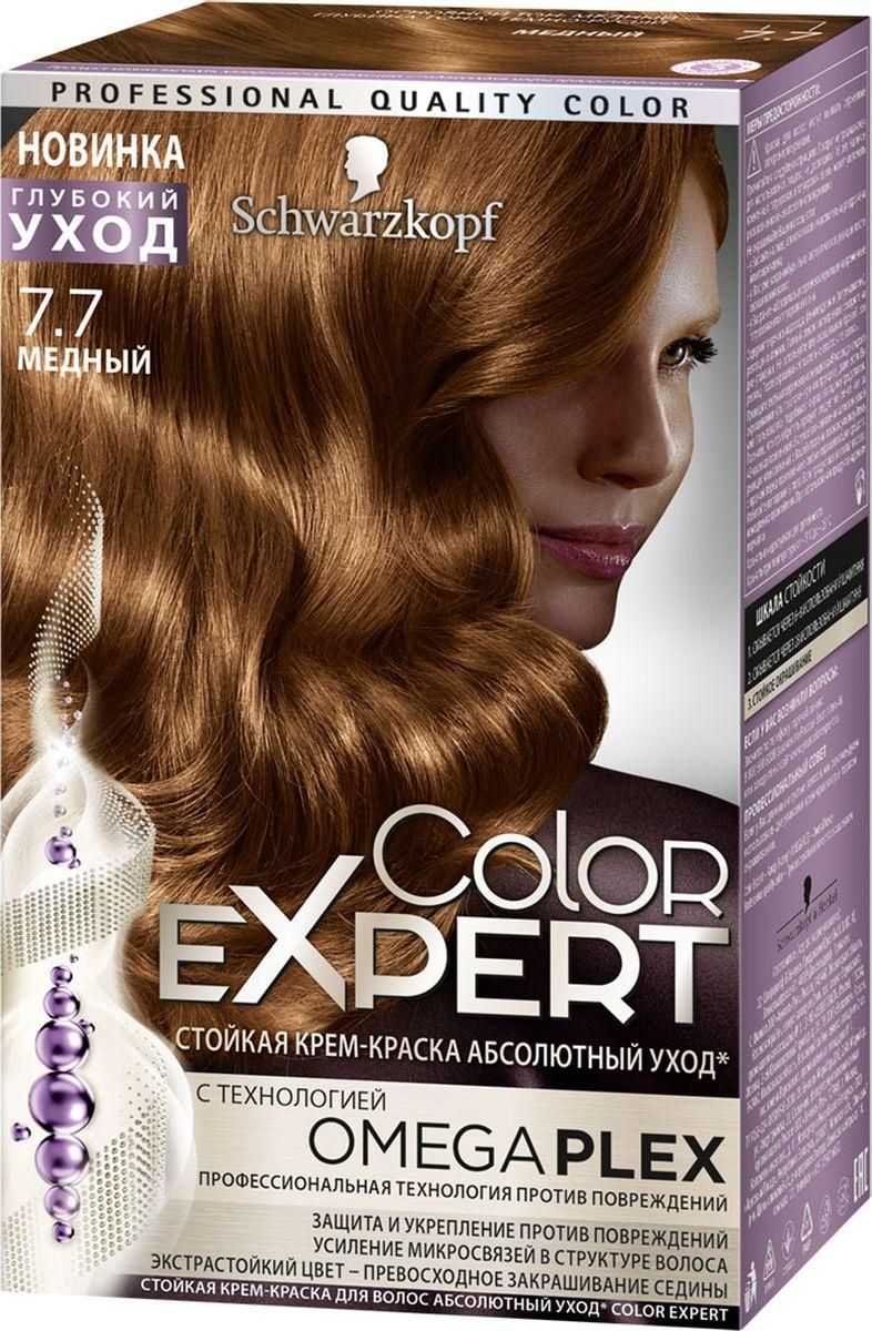 Color Expert Краска для волос 7.7 Медный167 млMP59.4DСтойка крем-краска COLOR EXPERT c профессиональной технологией против повреждений OmegaPLEX. Революционная технология OMEGAPLEX защищает и усиливает микросвязи в структуре волоса, препятствуя ломкости волос во время и после окрашивания. Волосы становятся до 90% менее ломкими, приобретая здоровое сияние и экстрастойкий насыщенный цвет без седины.