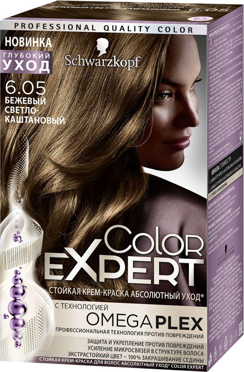 Color Expert Краска для волос 6.05 Бежевый светло-каштановый167 млSatin Hair 7 BR730MNСтойка крем-краска COLOR EXPERT c профессиональной технологией против повреждений OmegaPLEX. Революционная технология OMEGAPLEX защищает и усиливает микросвязи в структуре волоса, препятствуя ломкости волос во время и после окрашивания. Волосы становятся до 90% менее ломкими, приобретая здоровое сияние и экстрастойкий насыщенный цвет без седины.
