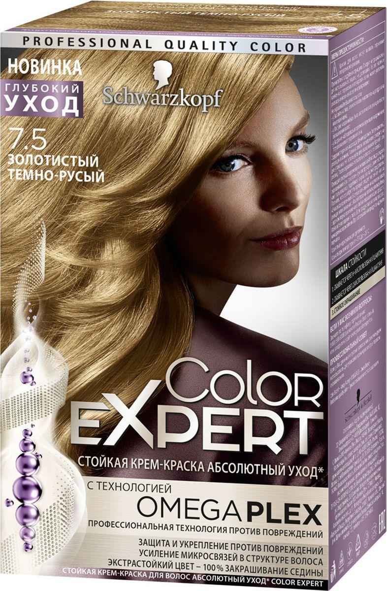 Color Expert Краска для волос 7.5 Золотистый темно-русый167 мл80285305Стойка крем-краска COLOR EXPERT c профессиональной технологией против повреждений OmegaPLEX. Революционная технология OMEGAPLEX защищает и усиливает микросвязи в структуре волоса, препятствуя ломкости волос во время и после окрашивания. Волосы становятся до 90% менее ломкими, приобретая здоровое сияние и экстрастойкий насыщенный цвет без седины.