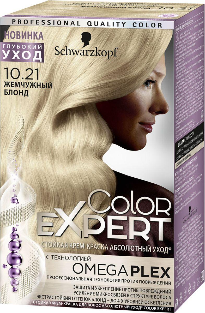 Color Expert Краска для волос 10.21 Жемчужный блонд167 млSatin Hair 7 BR730MNСтойка крем-краска COLOR EXPERT c профессиональной технологией против повреждений OmegaPLEX. Революционная технология OMEGAPLEX защищает и усиливает микросвязи в структуре волоса, препятствуя ломкости волос во время и после окрашивания. Волосы становятся до 90% менее ломкими, приобретая здоровое сияние и экстрастойкий насыщенный цвет без седины.