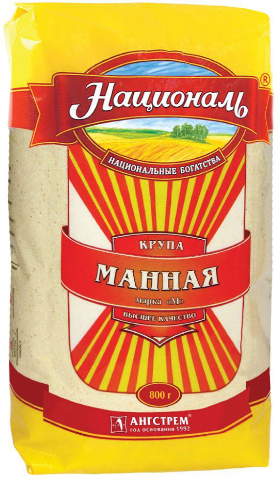 Националь манная крупа, 800 г0120710Манная крупа Националь – это пшеница мелкого помола, в ней есть полезные углеводы и легкоусвояемый белок. Манка хорошо сочетается с фруктами и джемом, ее добавляют в запеканки и на ее основе выпекают блины, а какие вкусные из нее получаются манники – вам точно понравится!