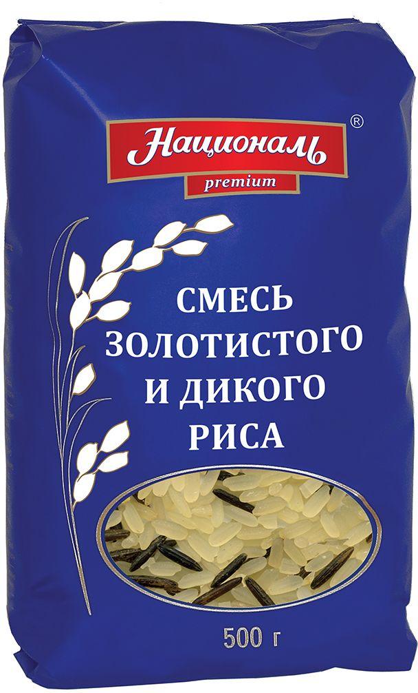 Националь смесь золотистого и дикого риса, 500 г0120710Рассыпчатый обработанный паром рис Золотистый и черные зерна дикого риса создают неповторимый изысканный вкус смеси. Благодаря высокому содержанию витаминов, белков и микроэлементов этот продукт привлекателен для сторонников здорового питания. Такая смесь рисов идеально подходит для приготовления как традиционных блюд из риса, так и оригинальных, праздничных гарниров.