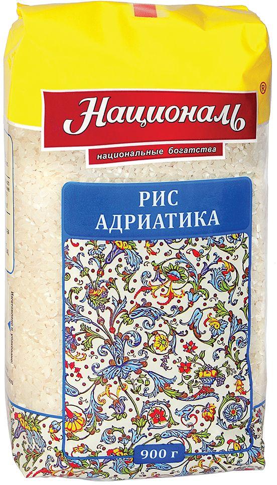 Националь рис среднезерный Адриатика, 900 г18438Преобладающий приглушенный и в то же время выразительный синий цвет упаковки ненавязчиво ассоциируется с лазурным итальянским побережьем, с богатой и щедрой кухней этой страны.Рис Адриатика - это мягкий среднезерный сорт риса, зерна которого способны во время приготовления впитывать вкусы и ароматы всех ингредиентов, составляющих блюдо. Этот рис идеально подходит для приготовления традиционных итальянских блюд: различных гарниров, салатов и десертов.