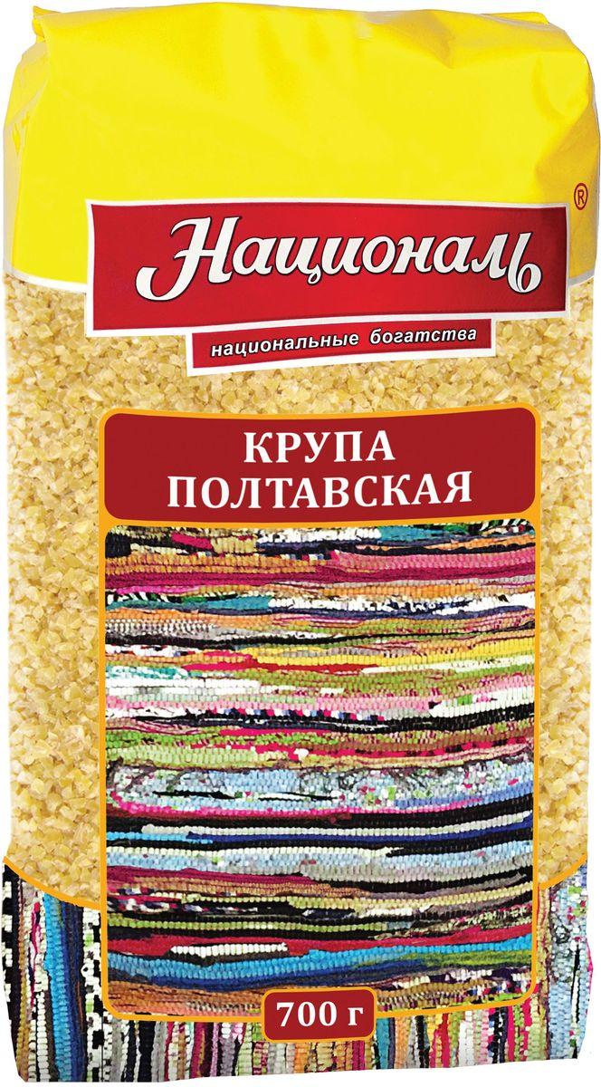 Националь пшеничная крупа Полтавская, 700 г0120710Полтавская, Артек, Пшеничка - множество названий у этой крупы, изготовленной из древнейшего в мире злака - пшеницы. Однако именно у Полтавской крупы Националь - самые большие по размеру зерна. Производится эта крупа только из твердых сортов пшеницы, а после варки остается рассыпчатой и зернистой. Традиционно из такой крупы готовят каши, ее добавляют в супы, но за счет крупности зерен Полтавскую можно использовать и в качестве гарнира.