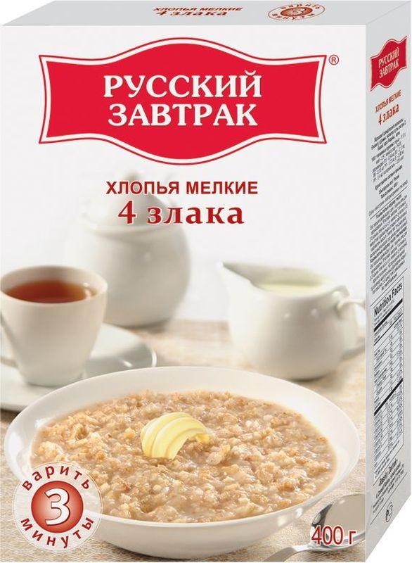 Русский Завтрак хлопья 4 злака мелкие, 400 г80787Хлопья Русский Завтрак - это лучший выбор для вашего завтрака! Хлопья 4 злака мелкие - это овсяные, пшеничные, ячменные и ржаные хлопья. Каждый из этих злаков богат клетчаткой, витаминами, минералами, кальцием, магнием и другим множеством полезных и питательных веществ. Всего 3 минуты - и вкусный Русский Завтрак готов! Ничего лишнего, только польза!